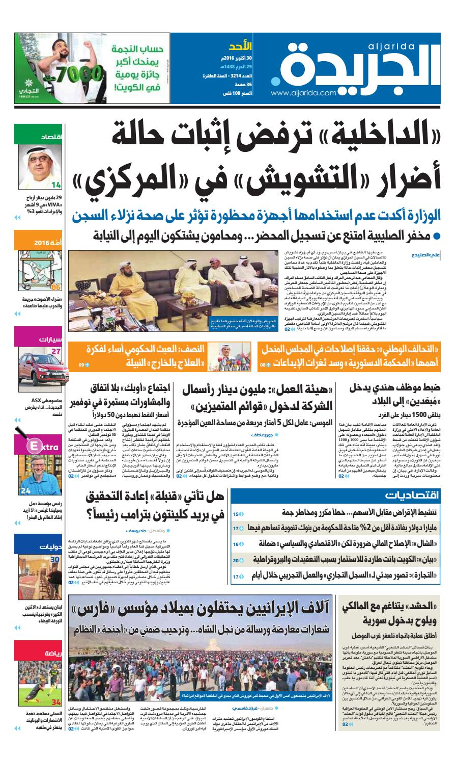 a85836122c4db عدد الجريدة 30 أكتوبر 2016 by Aljarida Newspaper - issuu