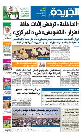5f0909c10 عدد الجريدة 30 أكتوبر 2016 by Aljarida Newspaper - issuu