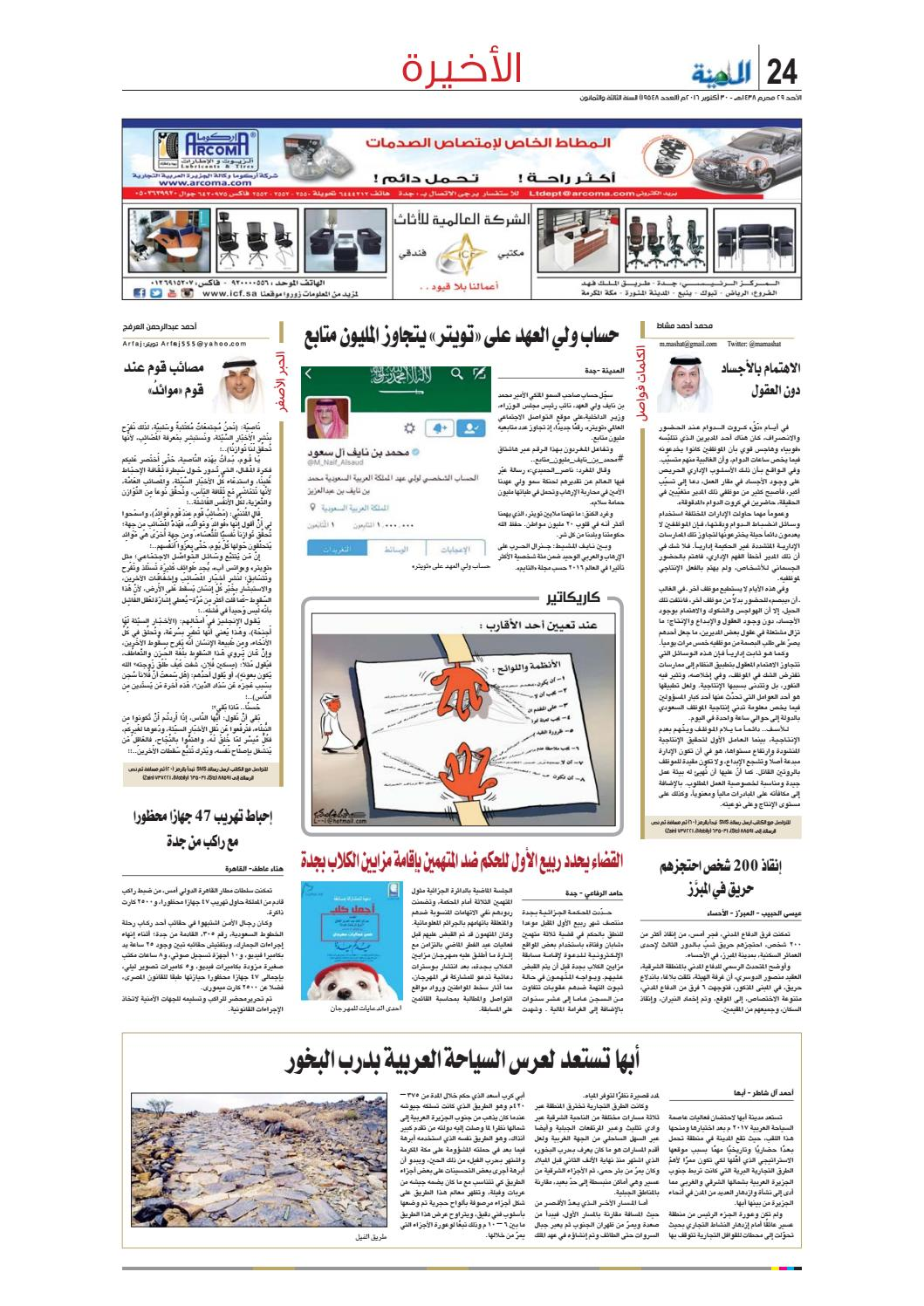 01b3d1c10 Madina 20161030 by Al-Madina Newspaper - issuu