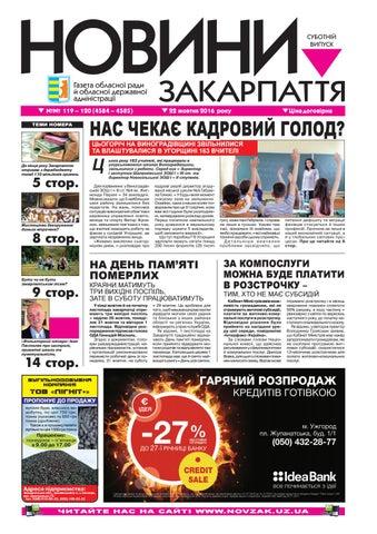 Novini 22 10 2016 №№ 119 – 120 (4584 – 4585) by Новини Закарпаття ... 40f4b90a9f47f