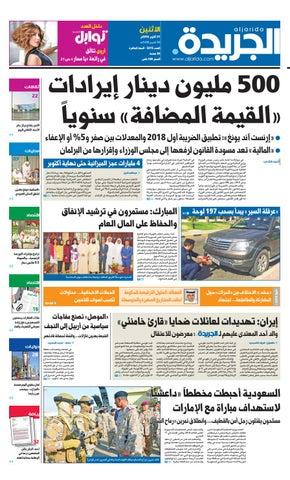 8f49699e483ee عدد الجريدة 31 أكتوبر 2016 by Aljarida Newspaper - issuu
