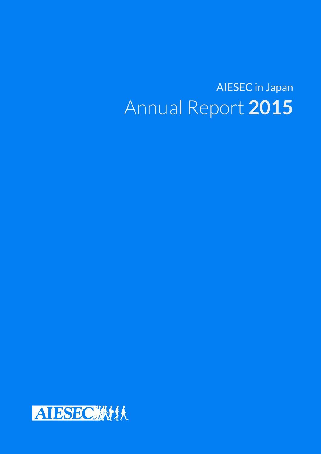 NPO法人アイセック・ジャパン 2015年度アニュアルレポートデザイン