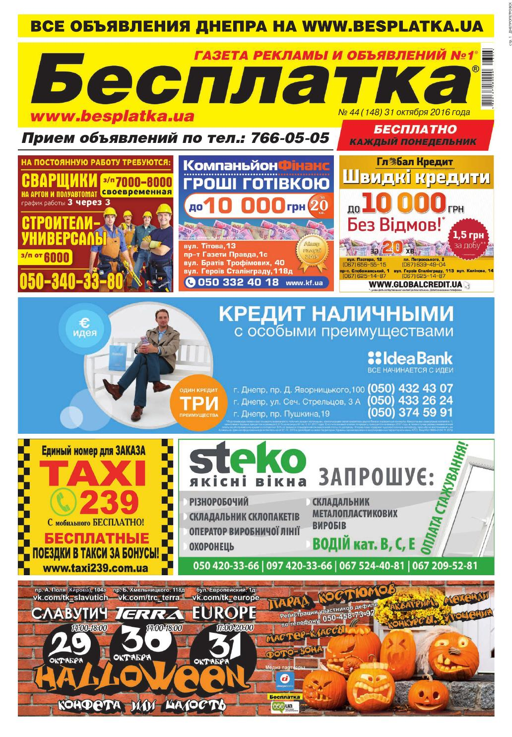 Besplatka  44 Днепр by besplatka ukraine - issuu a25e7a58f41