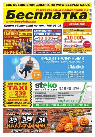 e6d113bcfb8e Besplatka  44 Днепр by besplatka ukraine - issuu