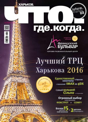 2ab7e76b7aa5 НОЯБРЬ 2016 by inform kharkov - issuu