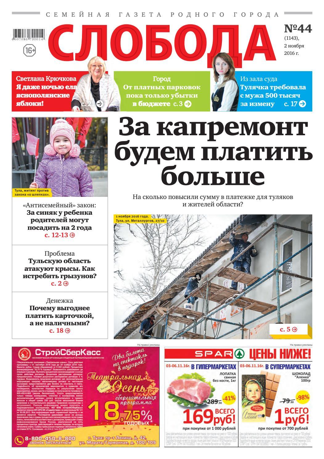 8b5261efead Слобода №44 (1143)  За капремонт будем платить больше by Газета