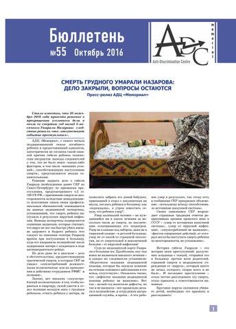 Бюллетень №55, октябрь 2016
