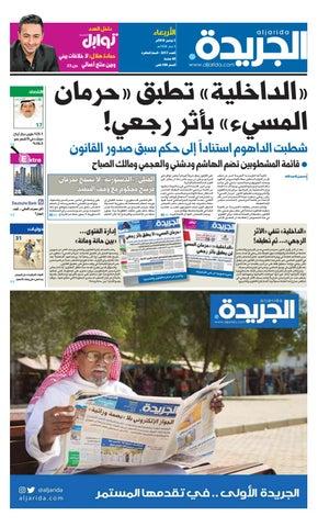 cb324d7788da6 عدد الجريدة 02 نوفمبر 2016 by Aljarida Newspaper - issuu