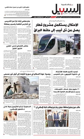 c74283227c49c عدد الأربعاء 2 تشرين ثاني 2016 by Assabeel Newspaper - issuu