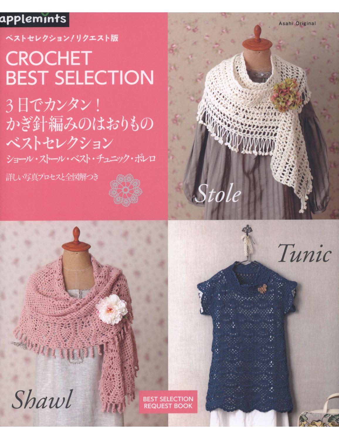 Asahi original crochet best selection 2012 page 1