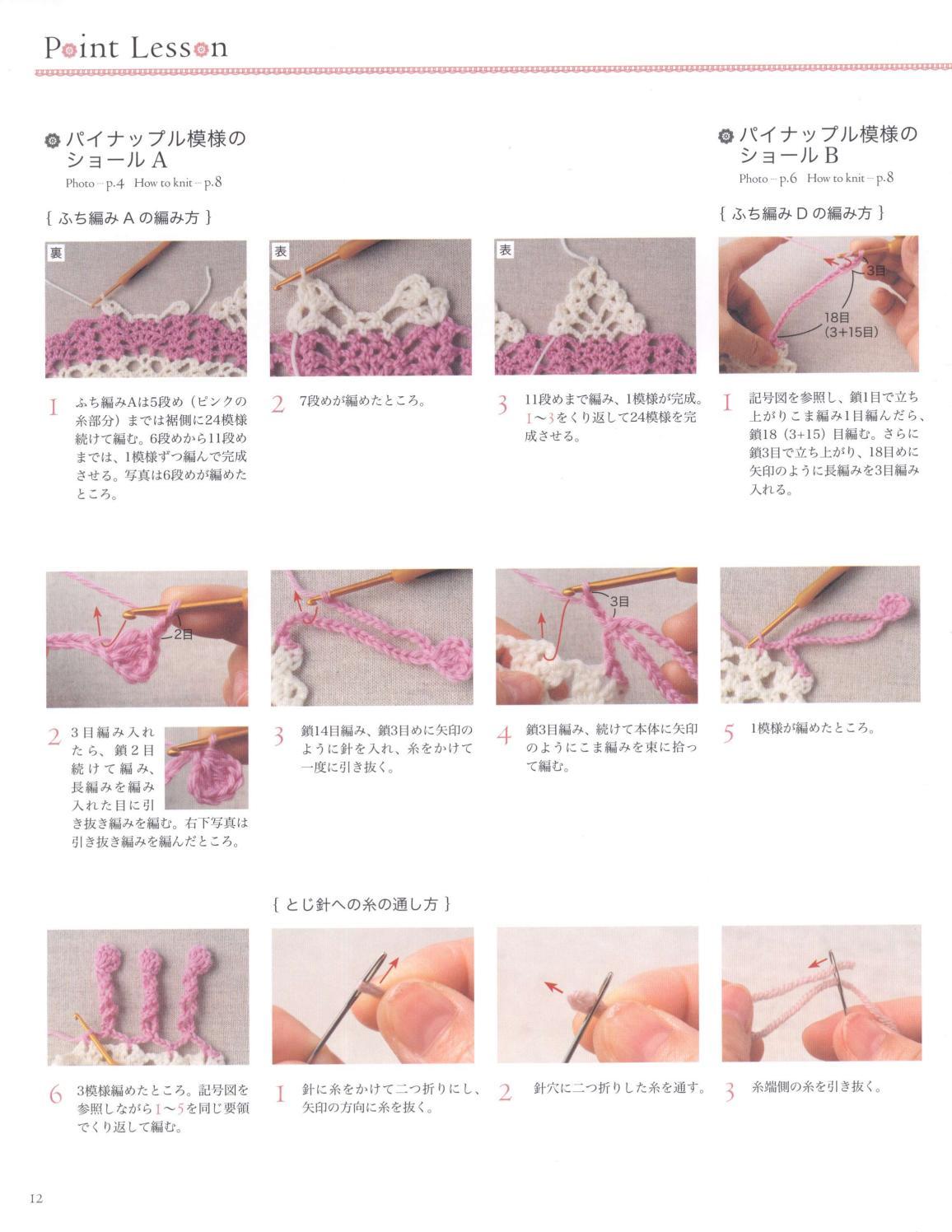 Asahi original crochet best selection 2012 page 12