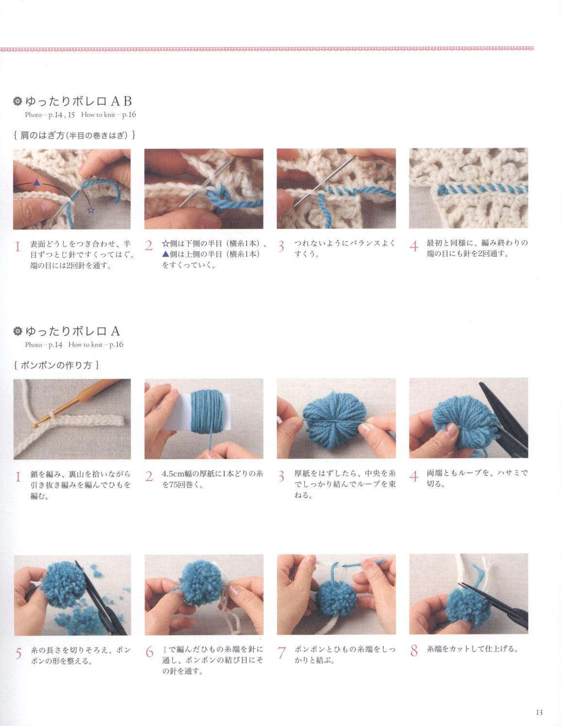 Asahi original crochet best selection 2012 page 13