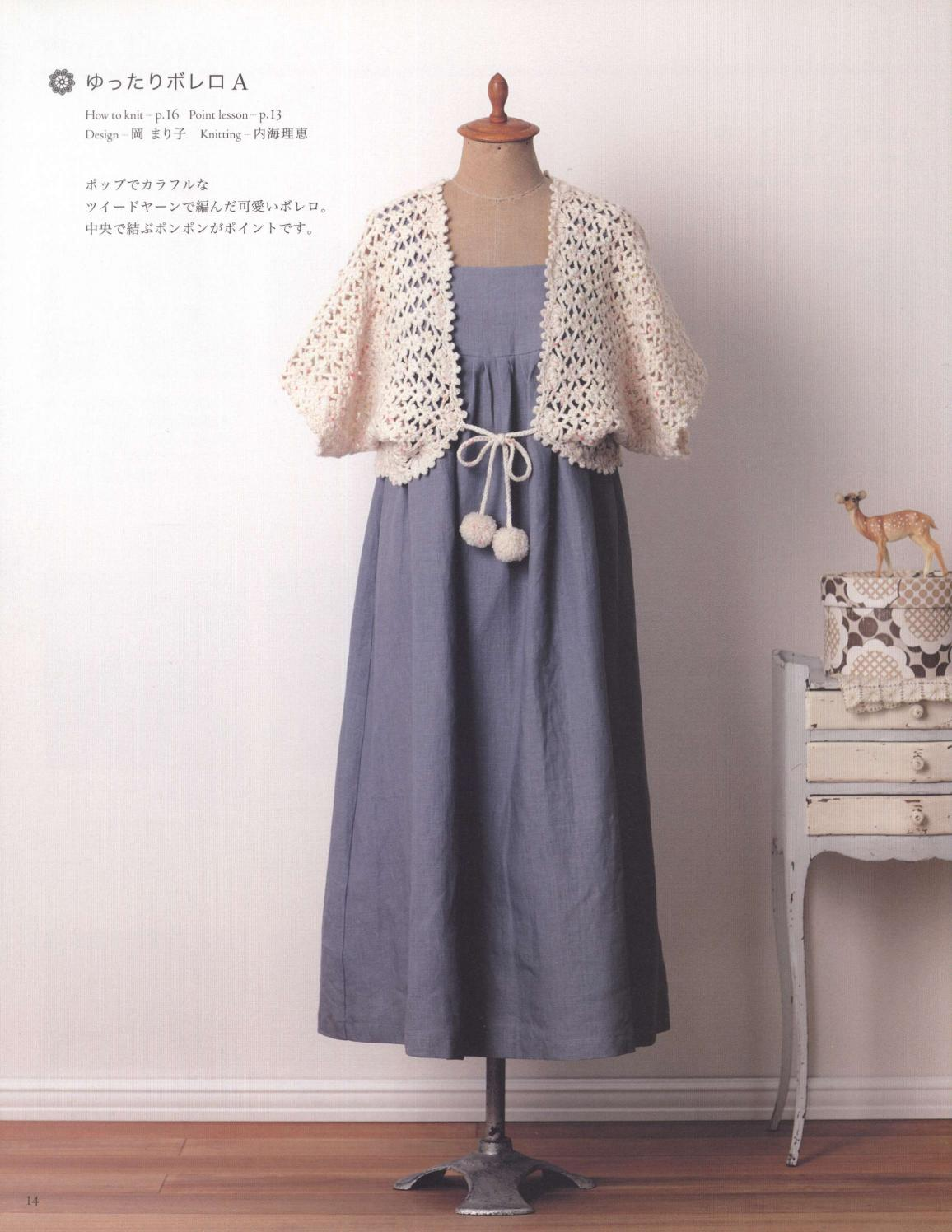 Asahi original crochet best selection 2012 page 14