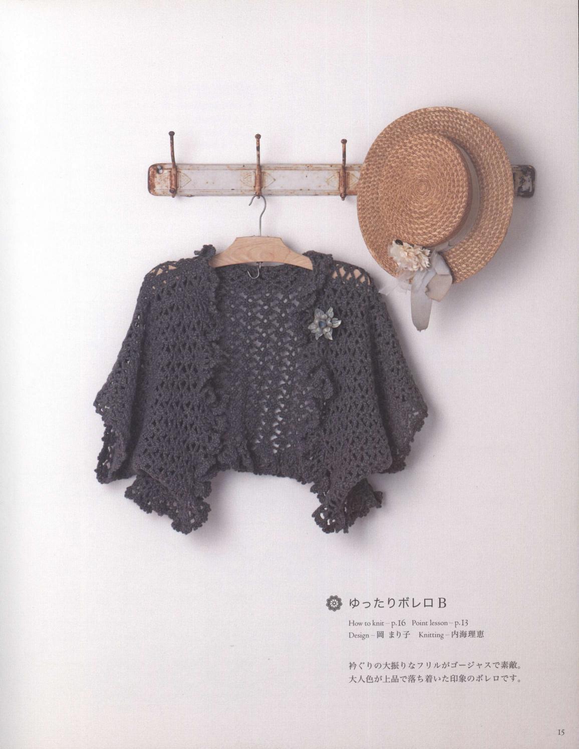 Asahi original crochet best selection 2012 page 15