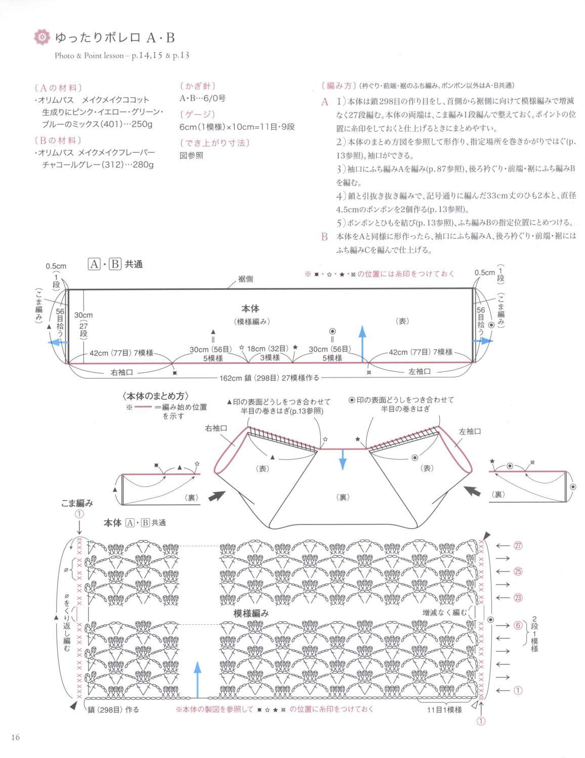 Asahi original crochet best selection 2012 page 16