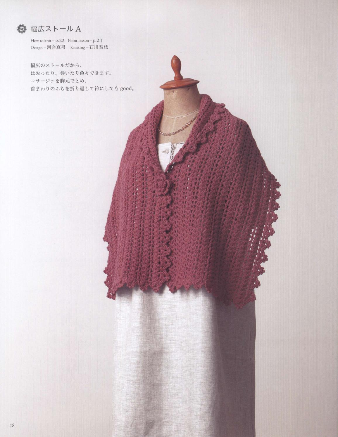 Asahi original crochet best selection 2012 page 18