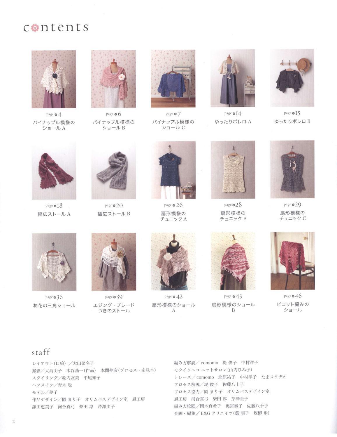 Asahi original crochet best selection 2012 page 2