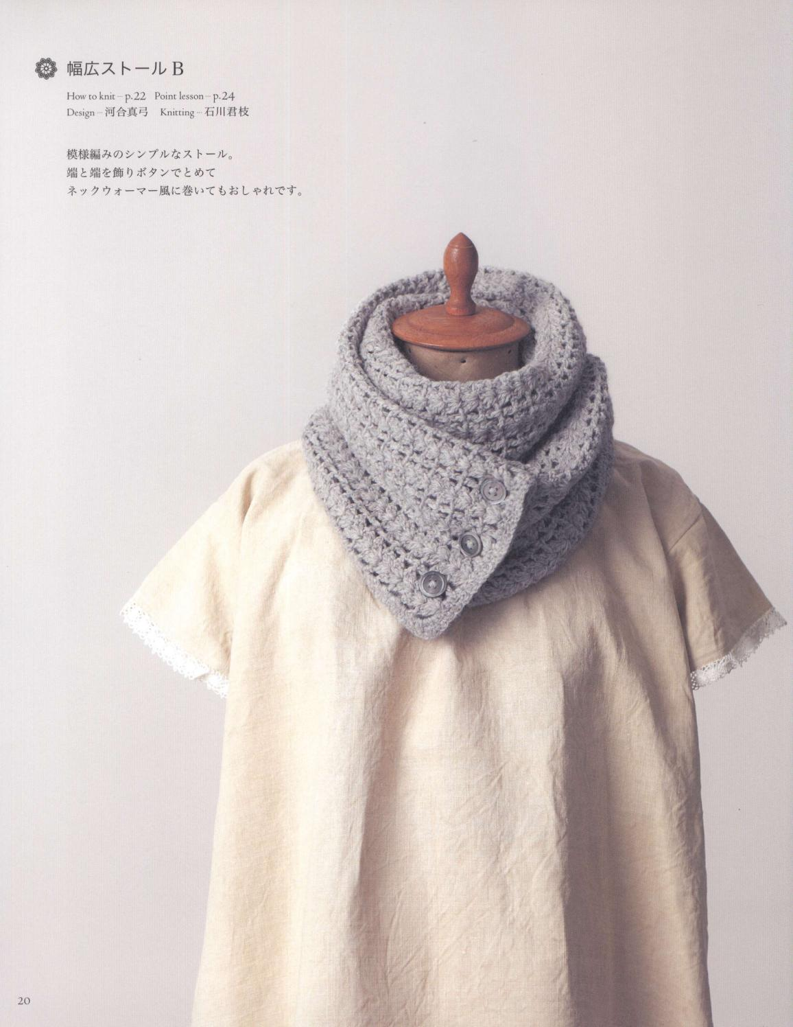 Asahi original crochet best selection 2012 page 20