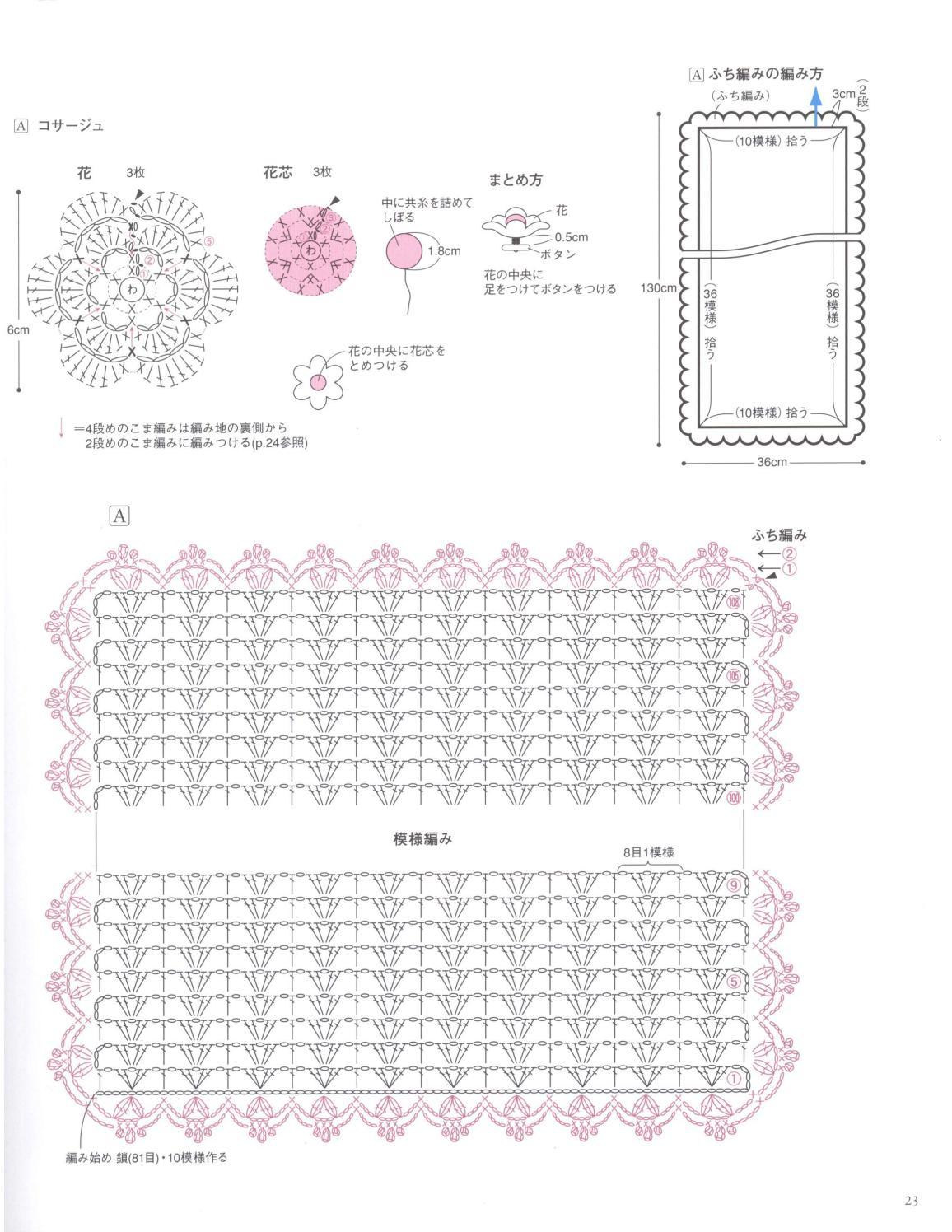 Asahi original crochet best selection 2012 page 23