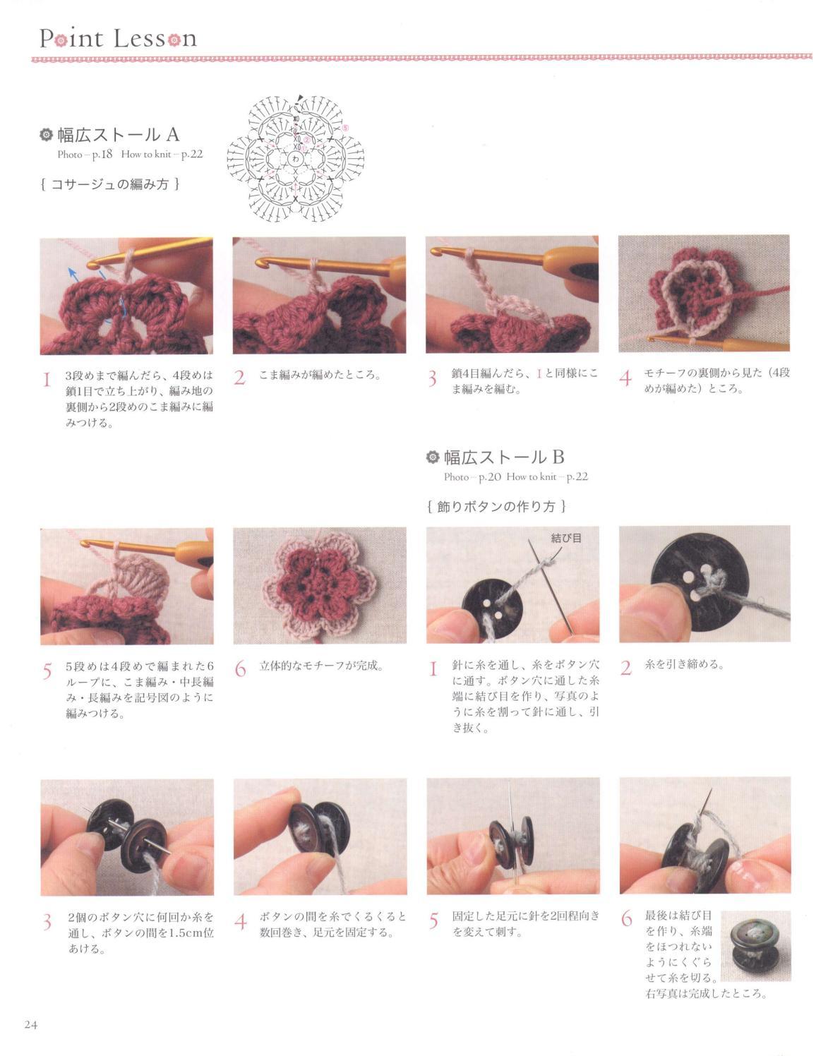 Asahi original crochet best selection 2012 page 24