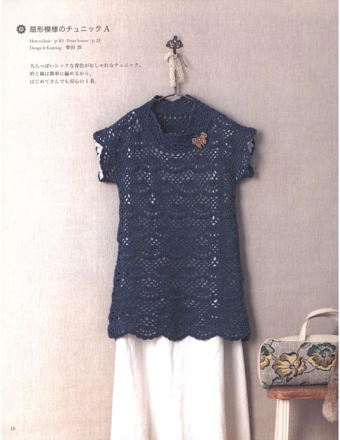 Asahi original crochet best selection 2012 page 26
