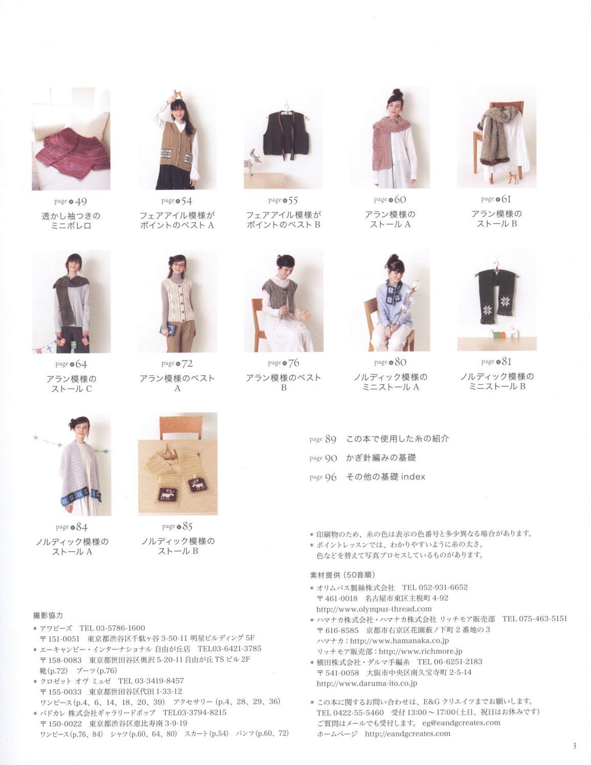 Asahi original crochet best selection 2012 page 3