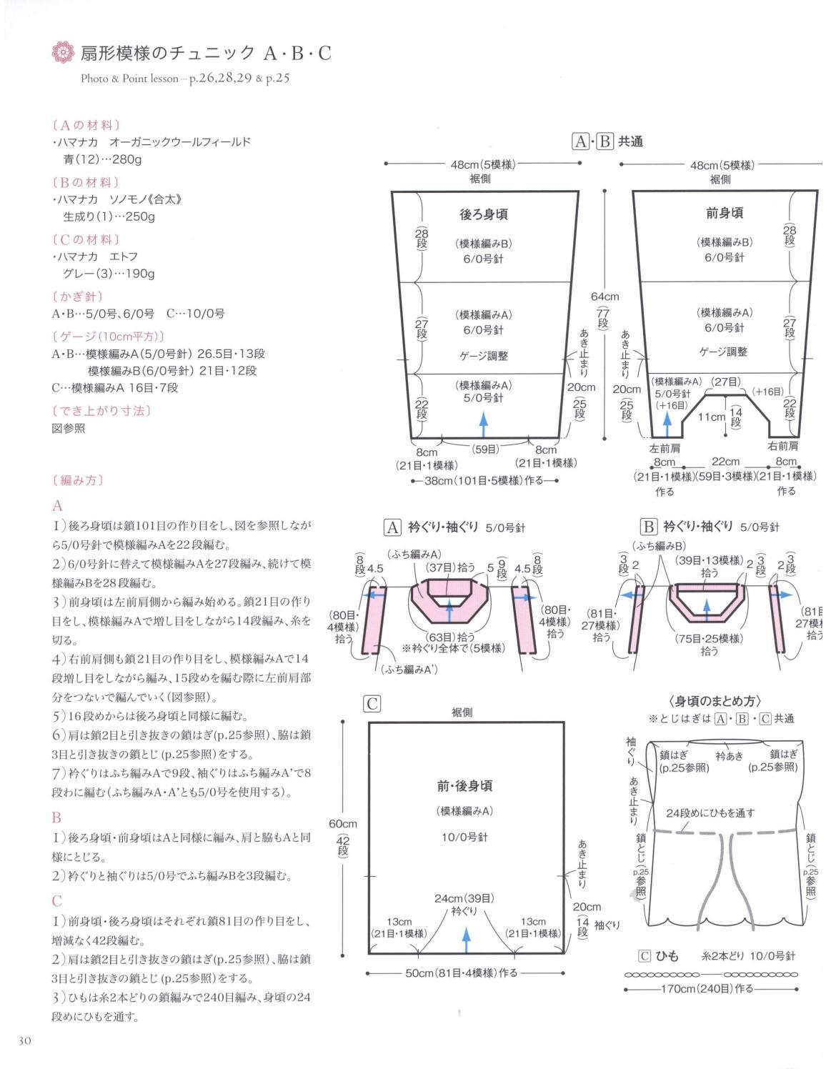 Asahi original crochet best selection 2012 page 30