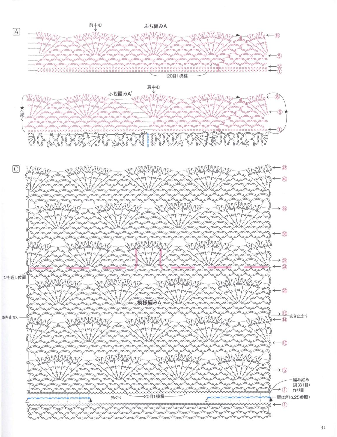 Asahi original crochet best selection 2012 page 31