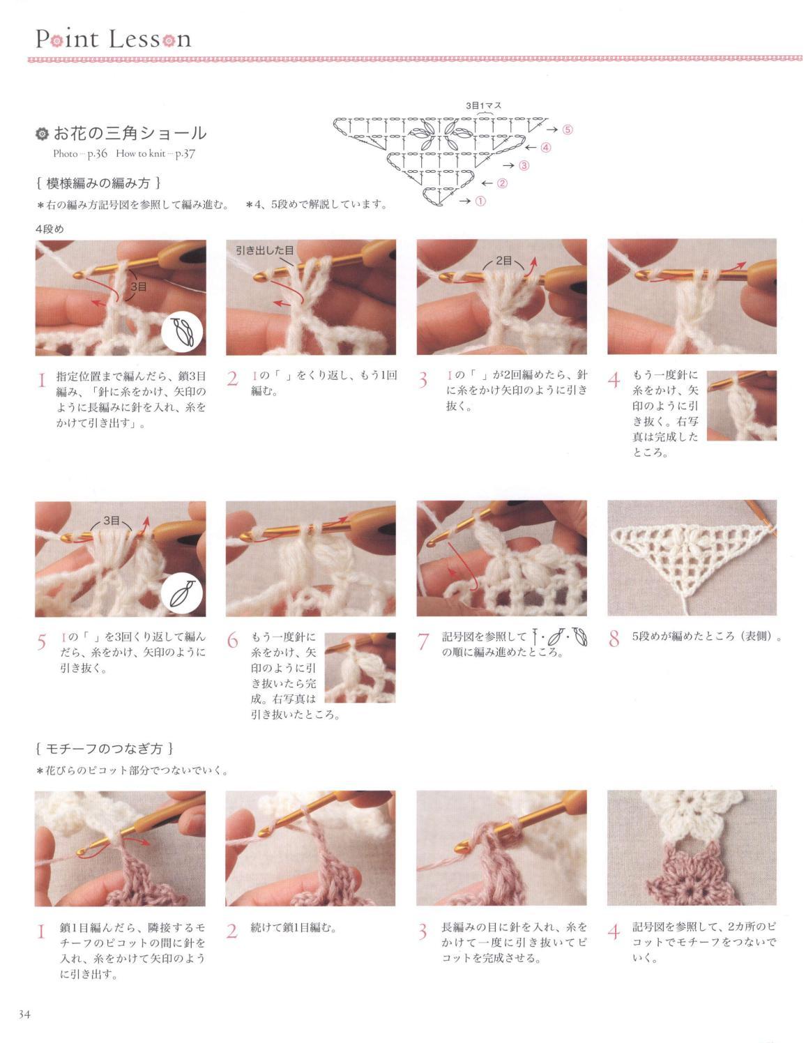 Asahi original crochet best selection 2012 page 34