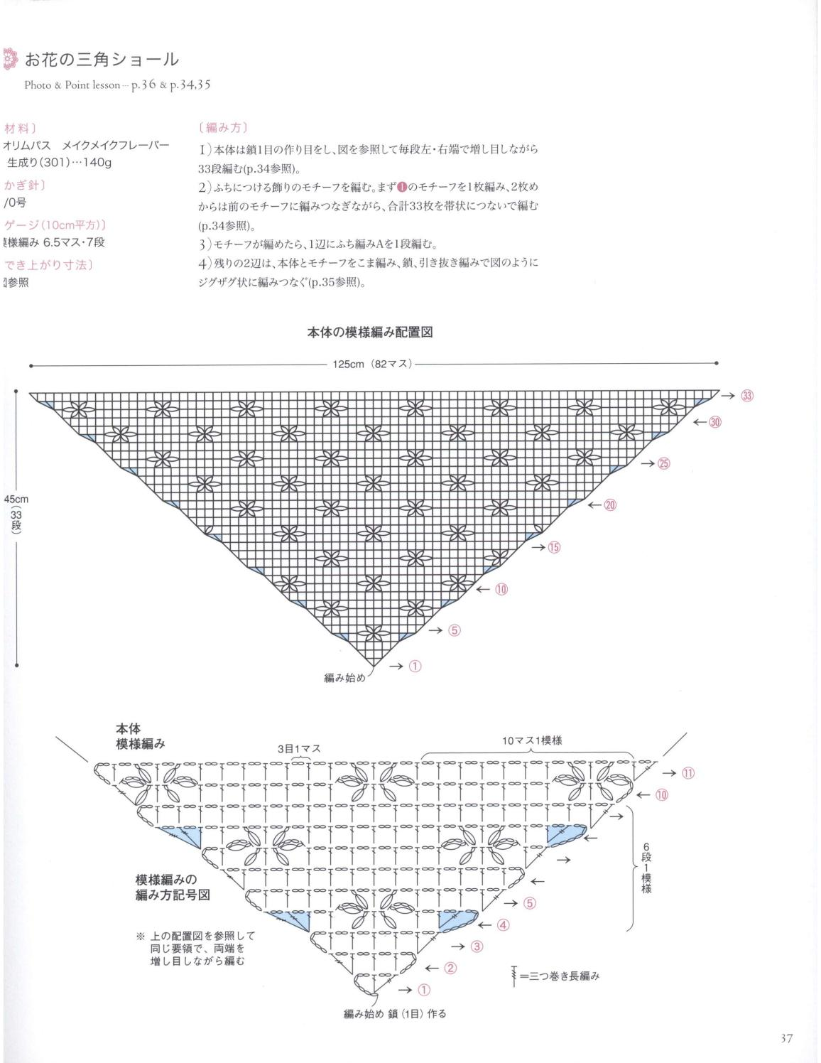 Asahi original crochet best selection 2012 page 37