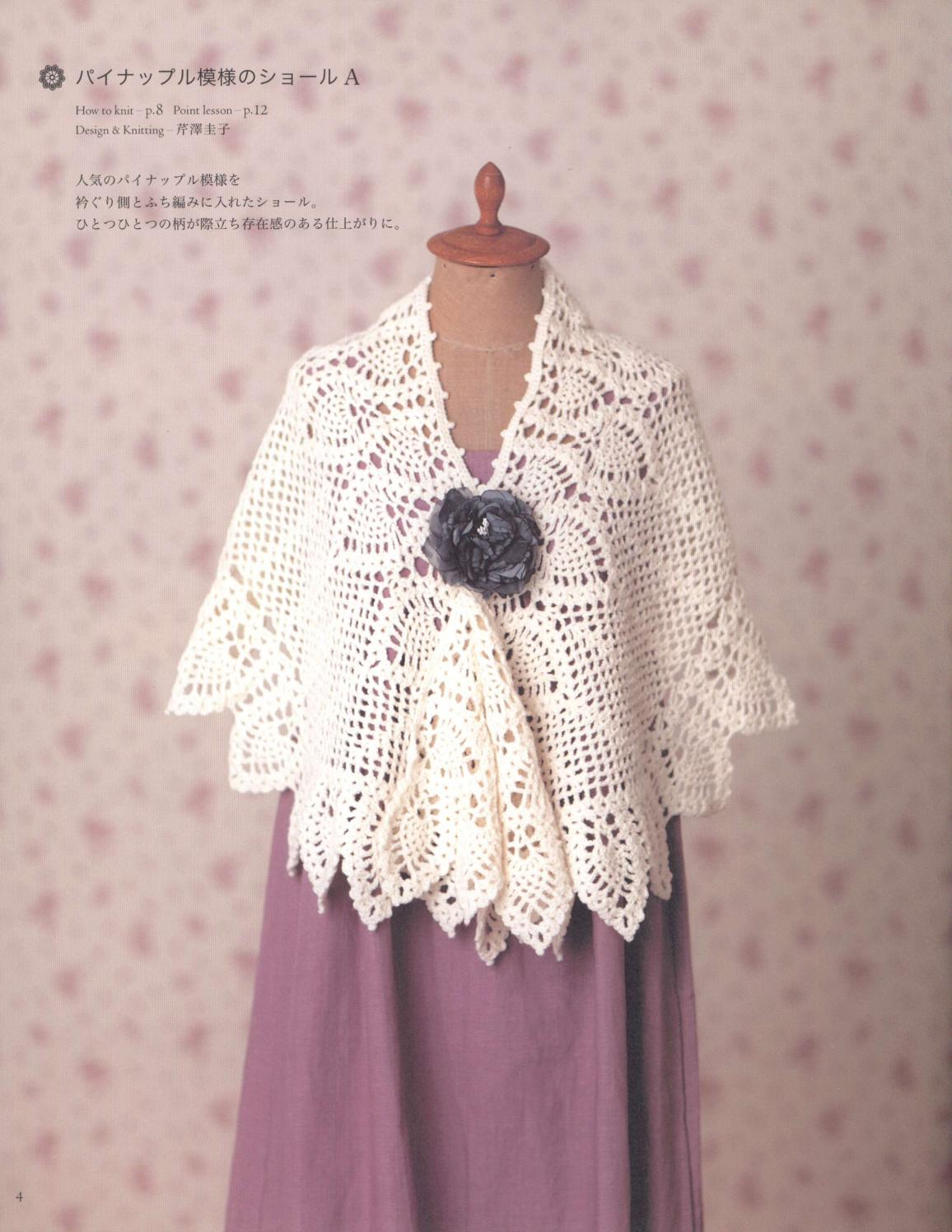 Asahi original crochet best selection 2012 page 4