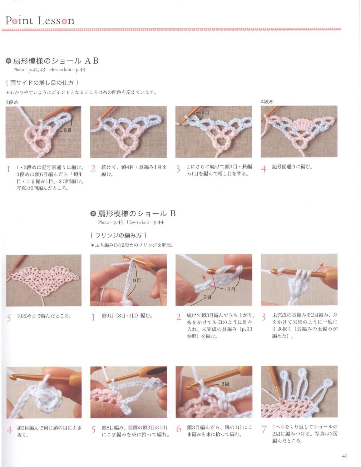 Asahi original crochet best selection 2012 page 41