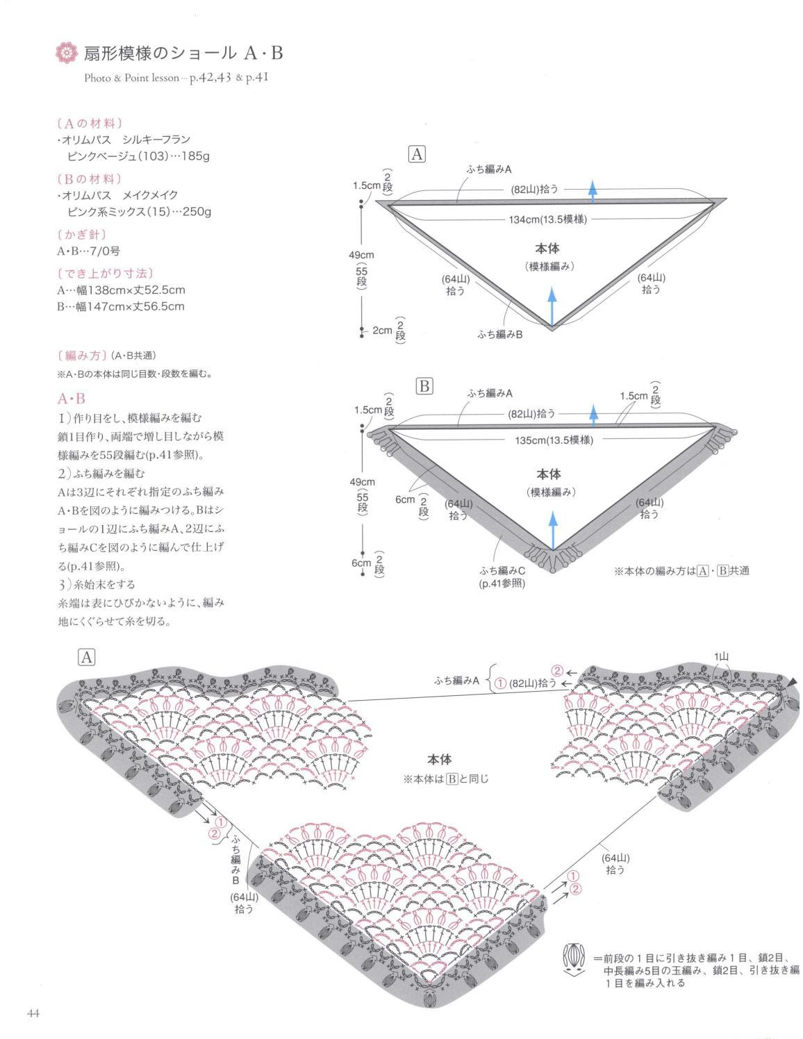 Asahi original crochet best selection 2012 page 44