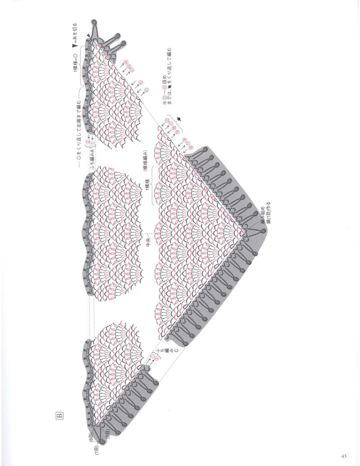 Asahi original crochet best selection 2012 page 45