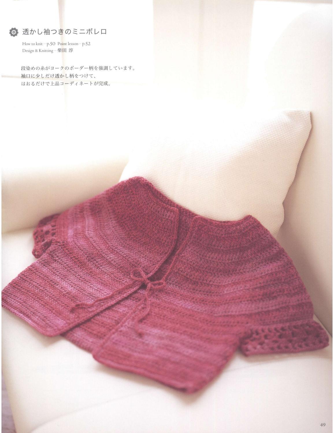 Asahi original crochet best selection 2012 page 49