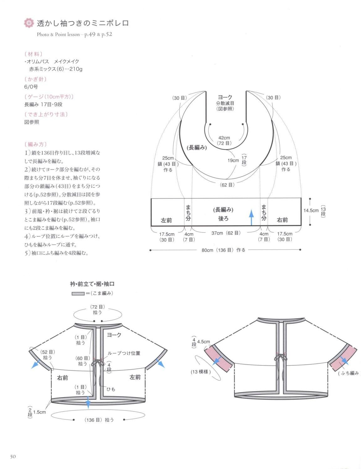 Asahi original crochet best selection 2012 page 50