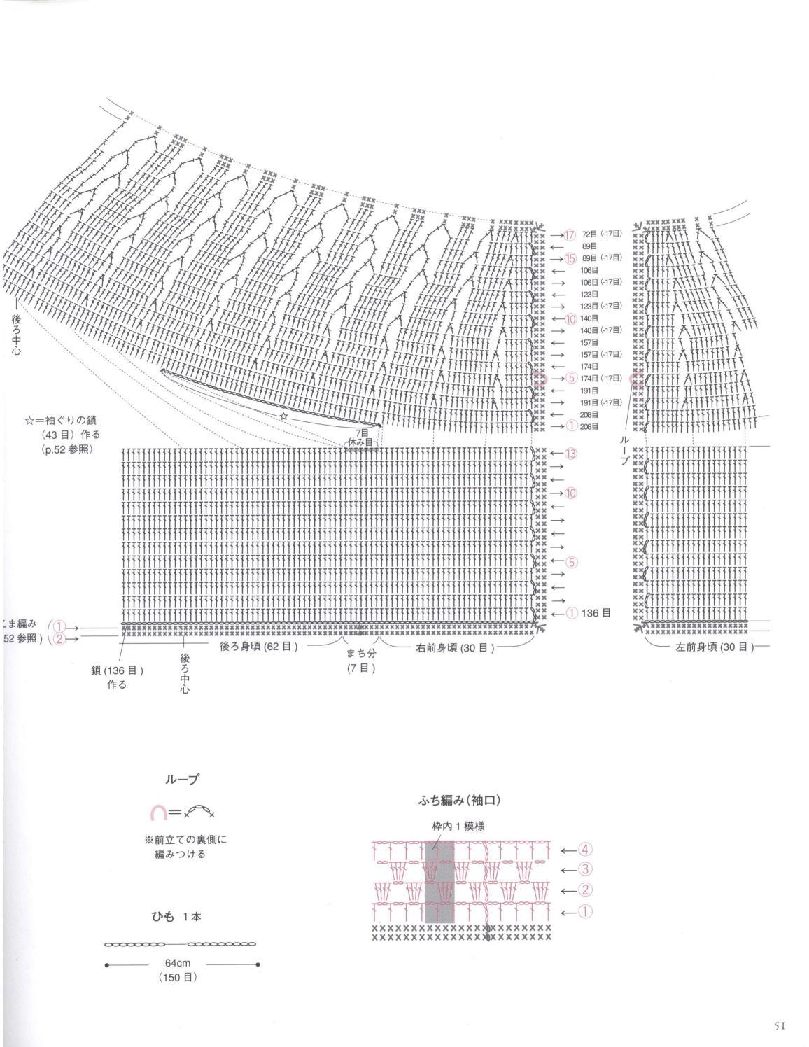 Asahi original crochet best selection 2012 page 51