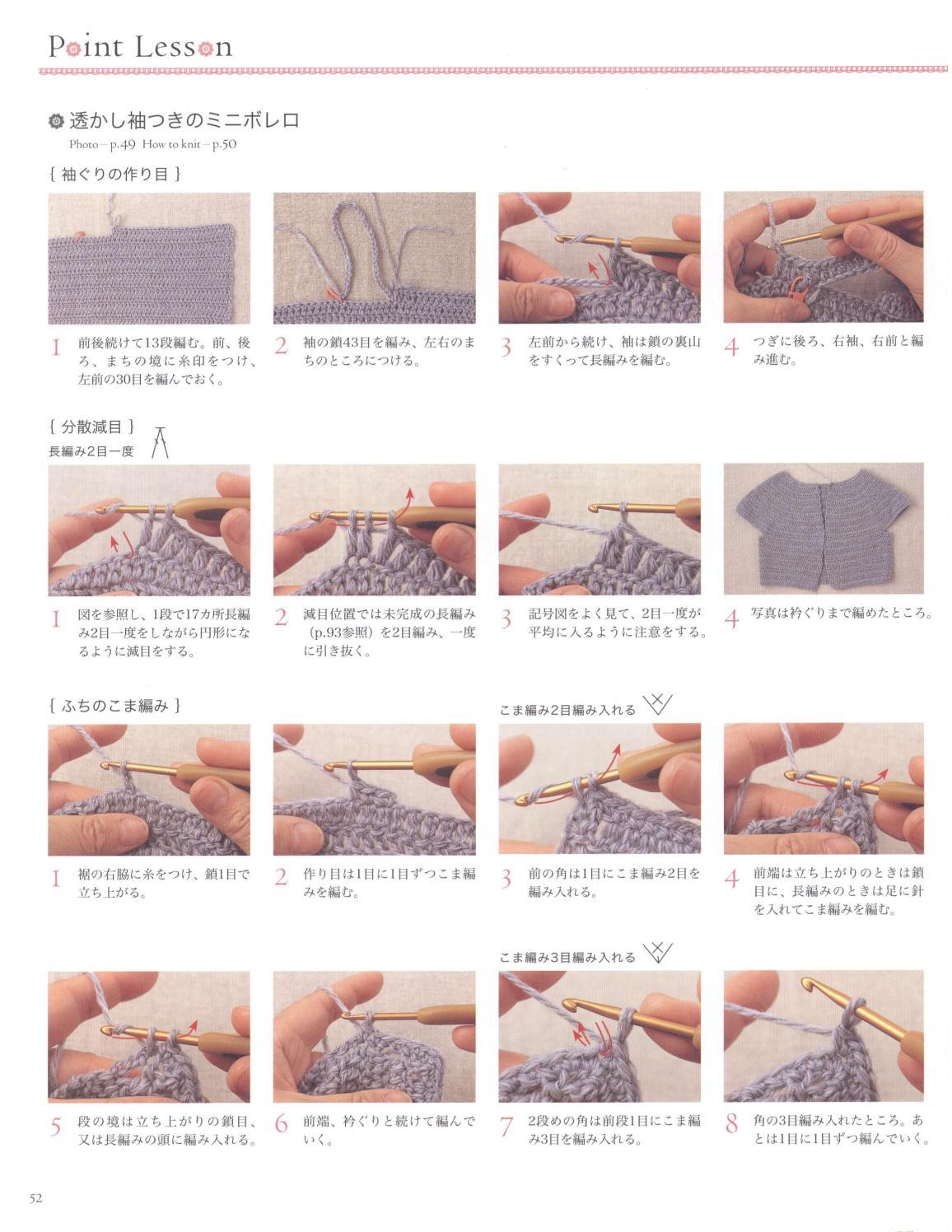 Asahi original crochet best selection 2012 page 52
