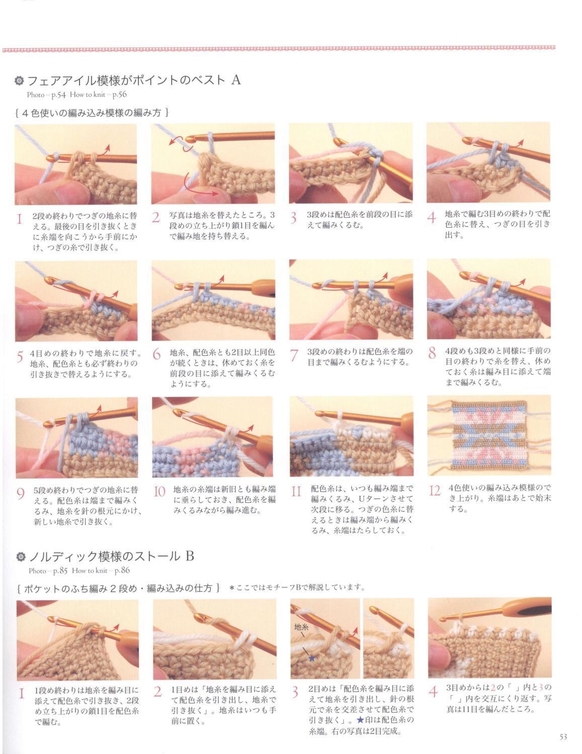 Asahi original crochet best selection 2012 page 53