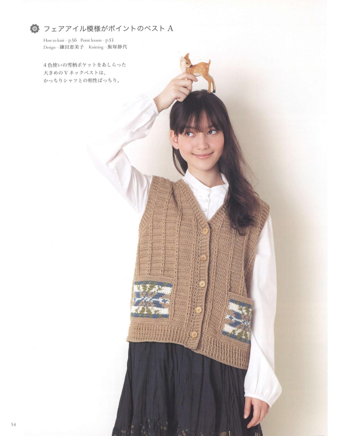 Asahi original crochet best selection 2012 page 54