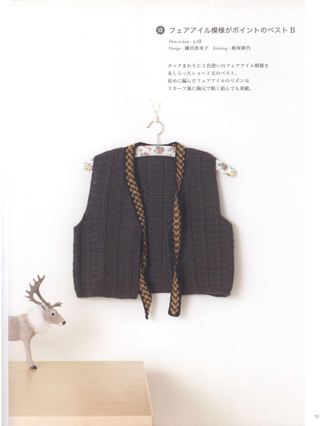 Asahi original crochet best selection 2012 page 55