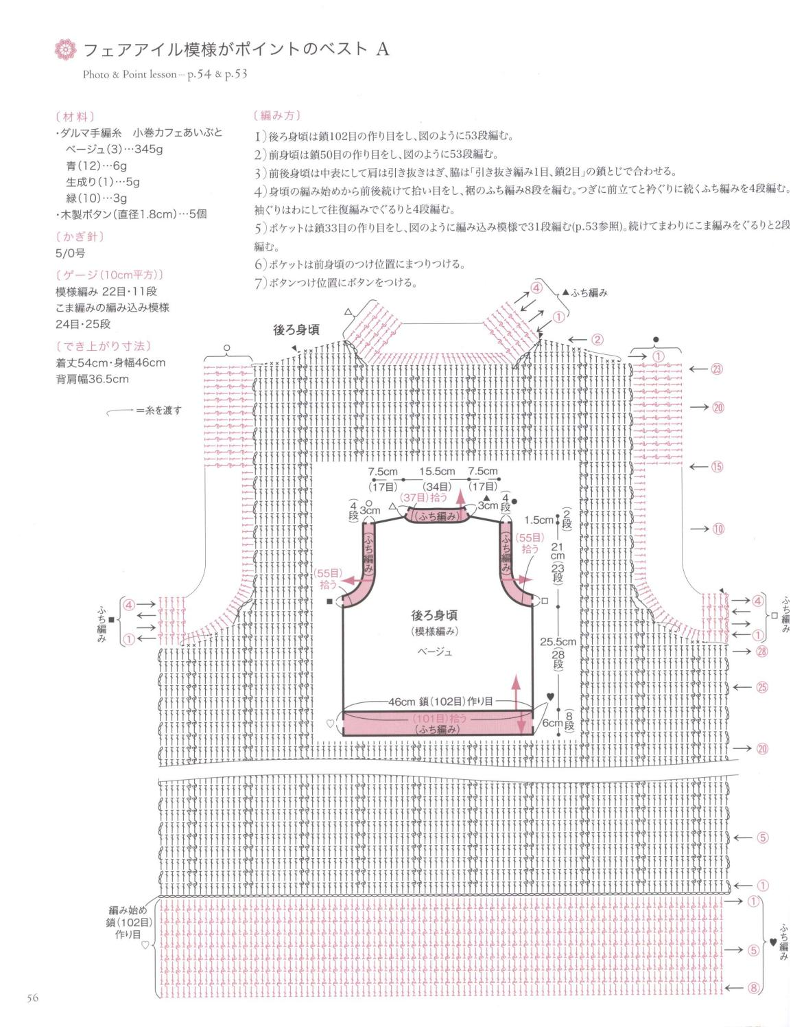 Asahi original crochet best selection 2012 page 56