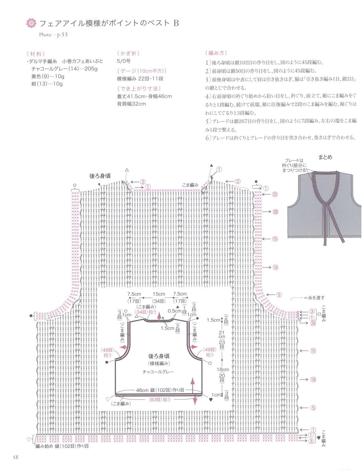 Asahi original crochet best selection 2012 page 58