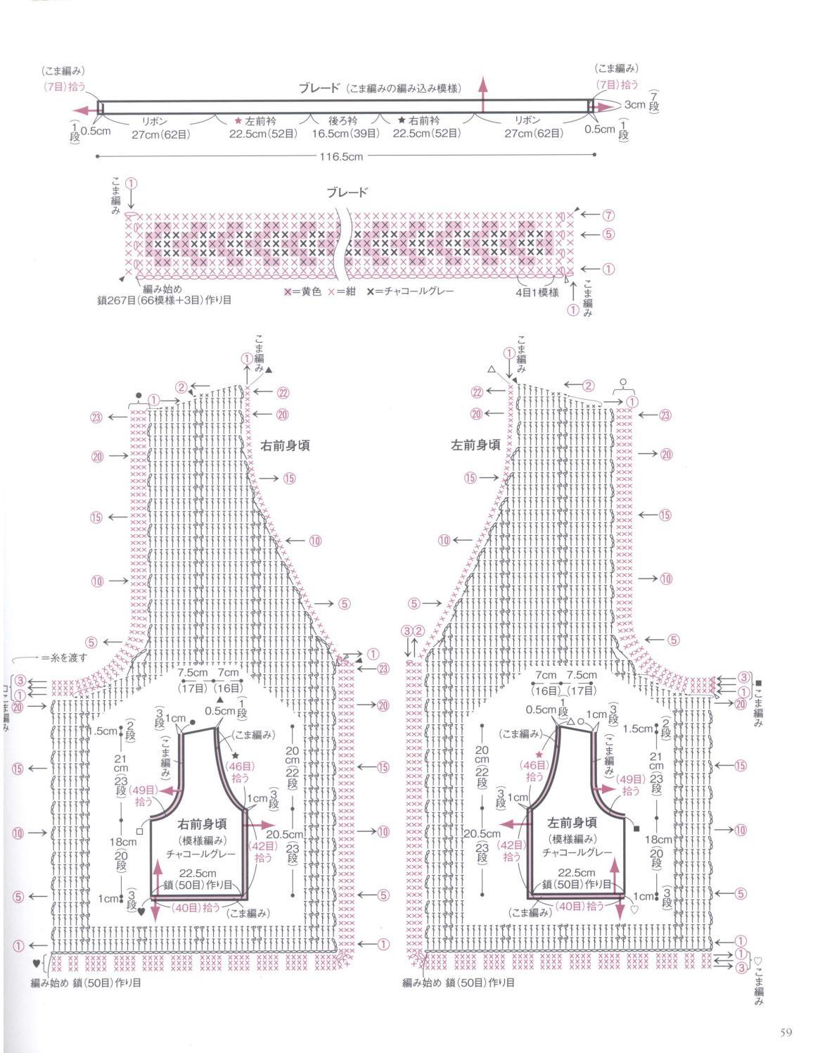 Asahi original crochet best selection 2012 page 59