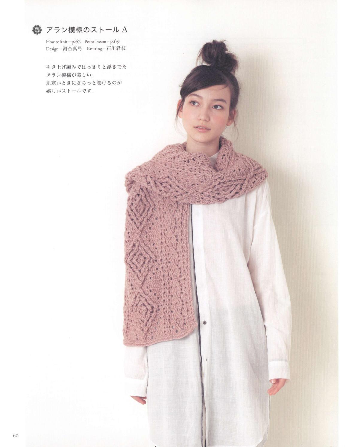 Asahi original crochet best selection 2012 page 60