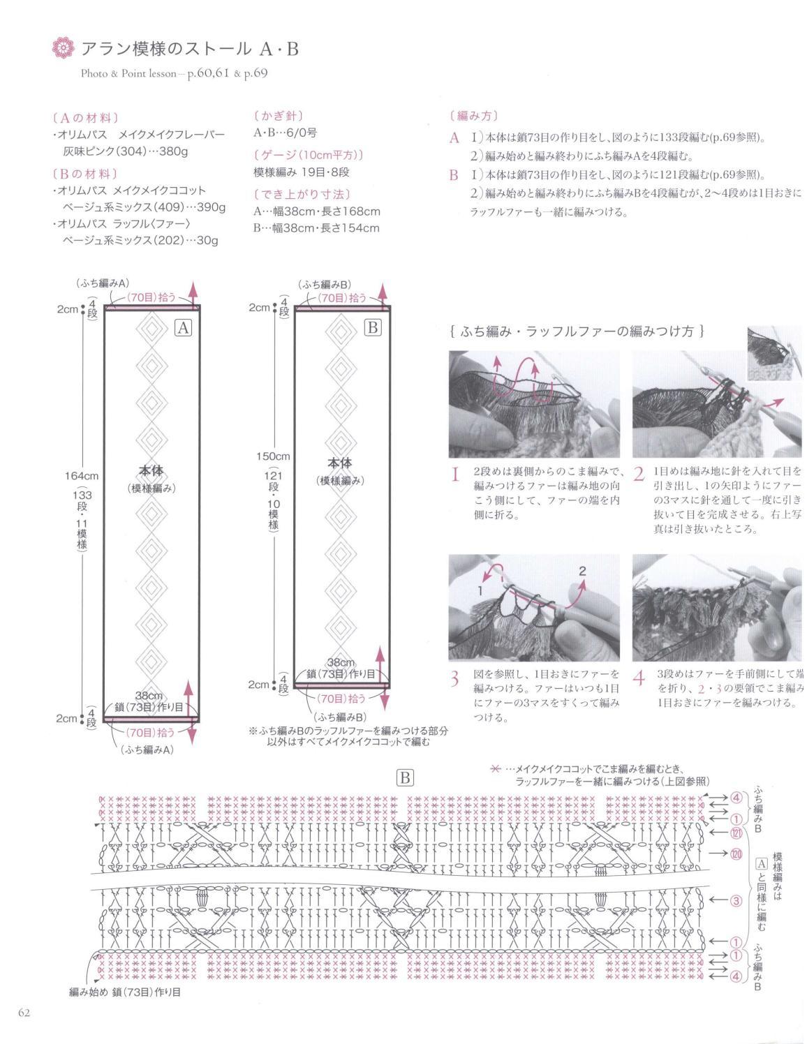Asahi original crochet best selection 2012 page 62