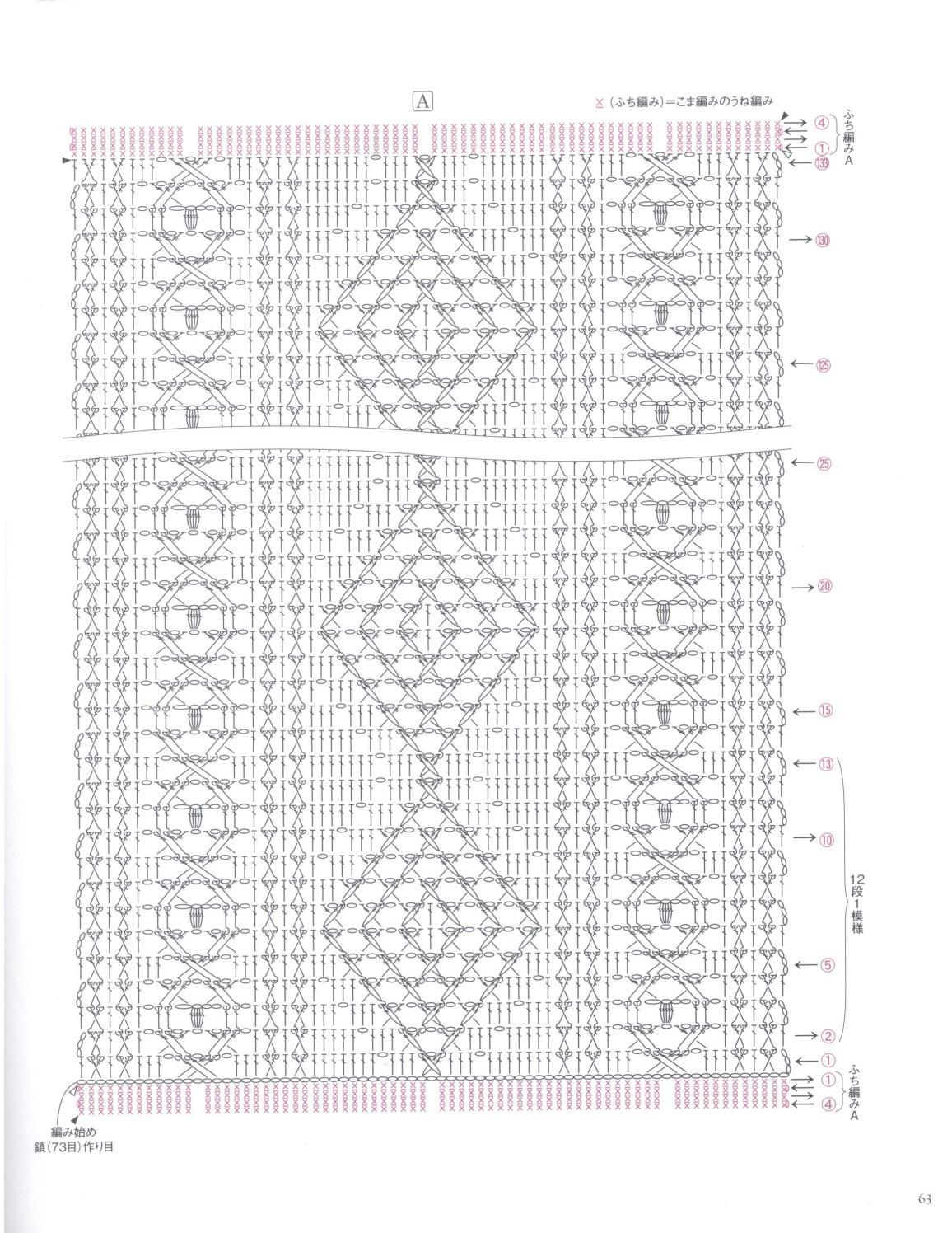 Asahi original crochet best selection 2012 page 63