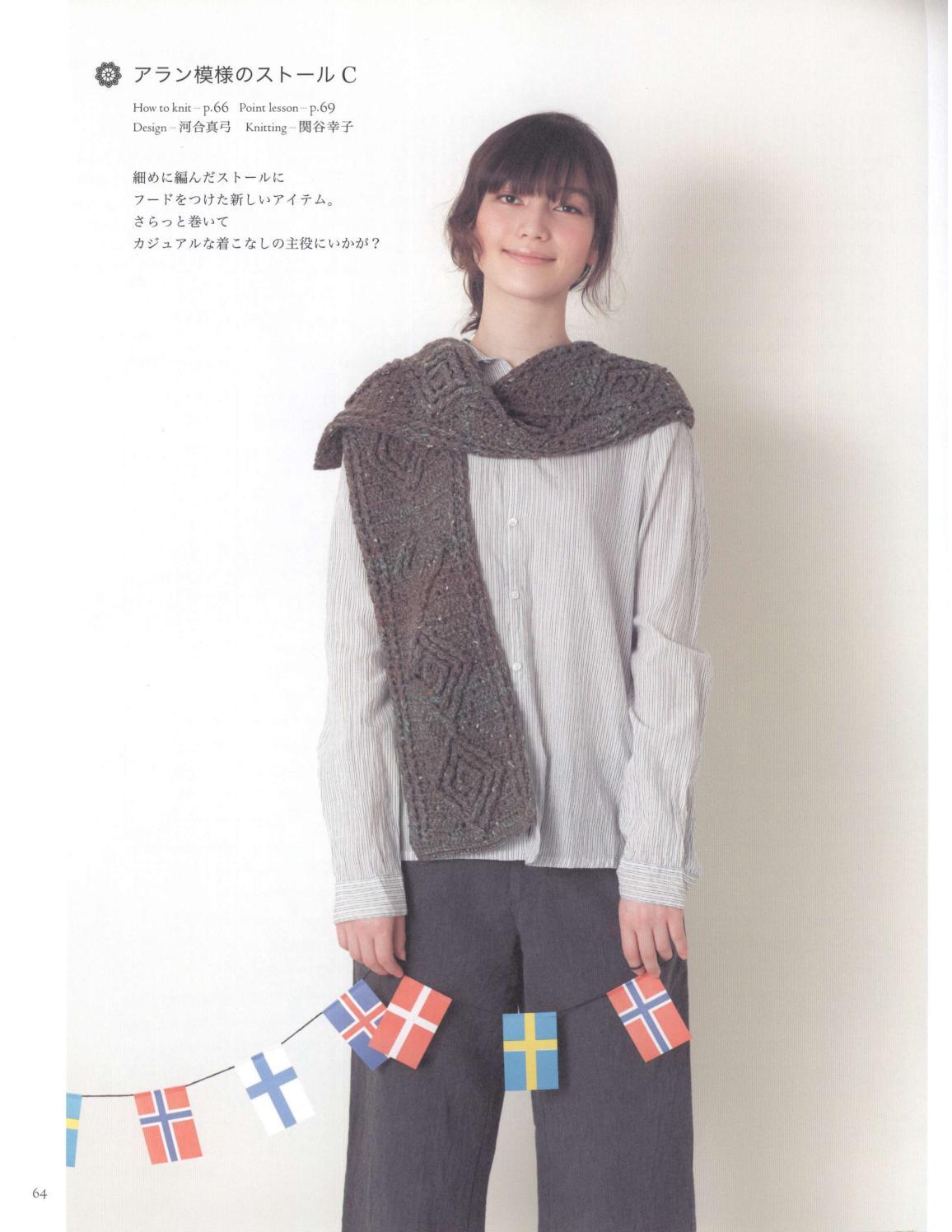 Asahi original crochet best selection 2012 page 64