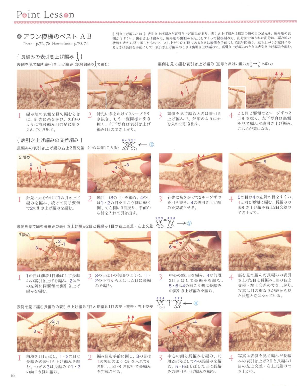 Asahi original crochet best selection 2012 page 68