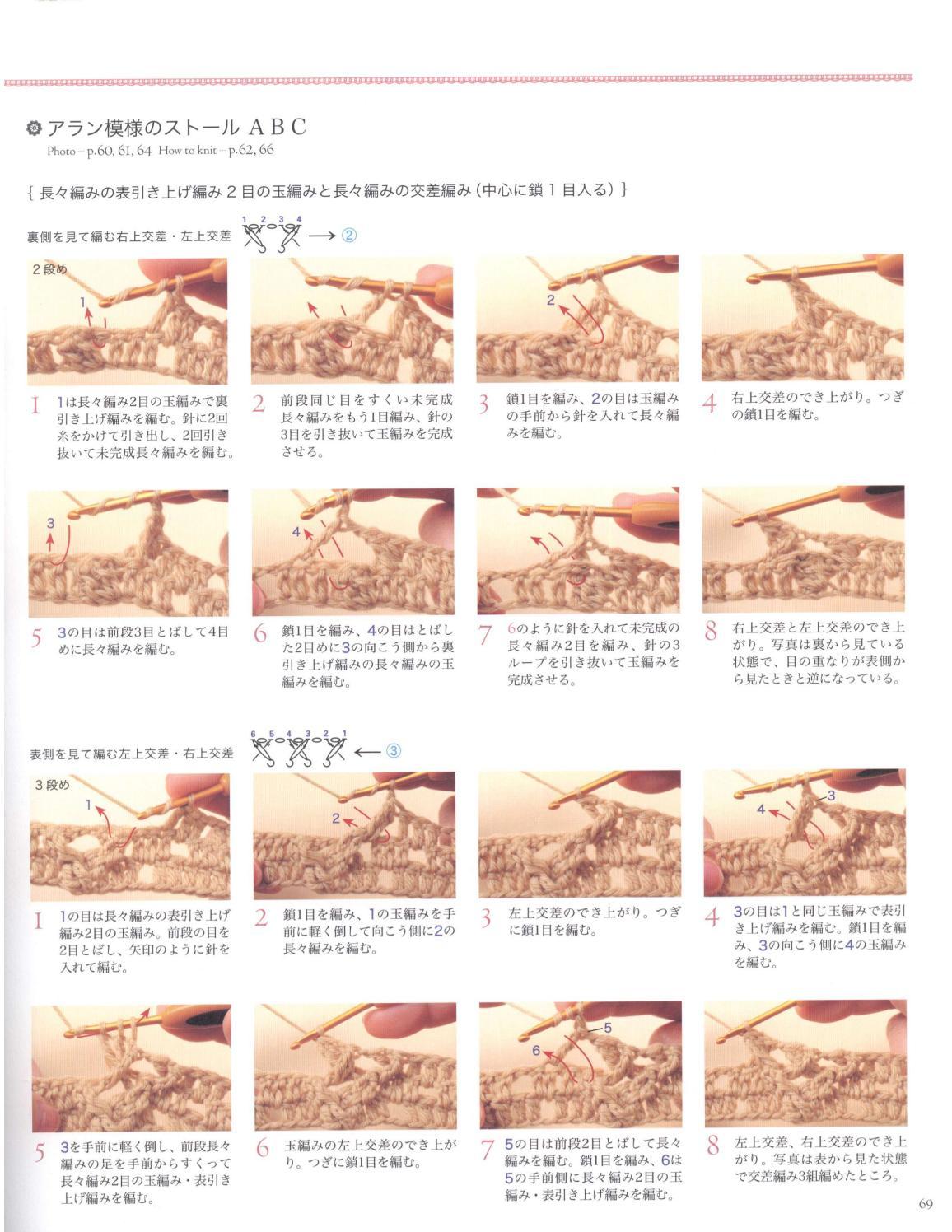 Asahi original crochet best selection 2012 page 69